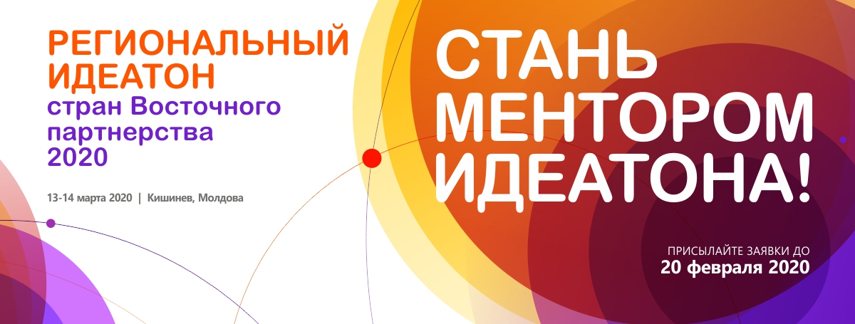 call_for_mentors_RUS